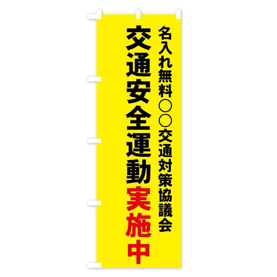 【名入無料】のぼり旗 交通安全運動実施中|goods-pro|02