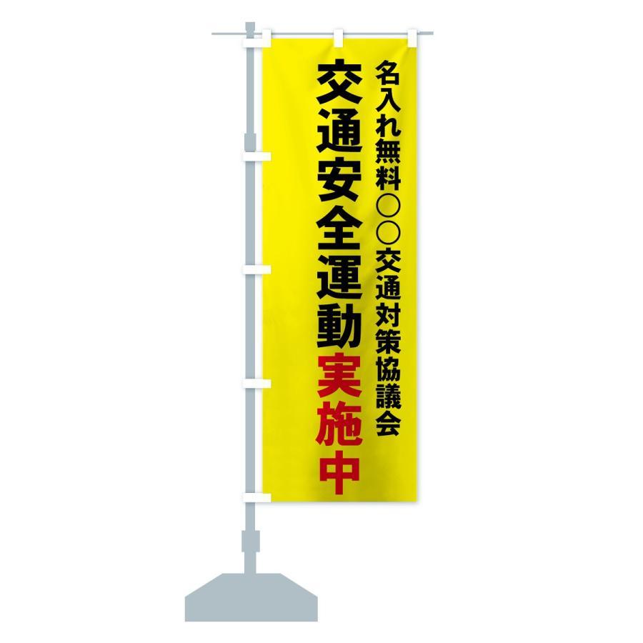 【名入無料】のぼり旗 交通安全運動実施中|goods-pro|15