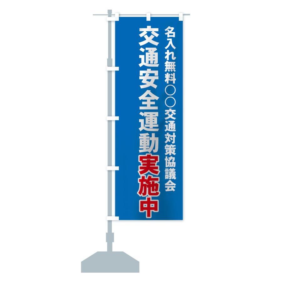 【名入無料】のぼり旗 交通安全運動実施中|goods-pro|16