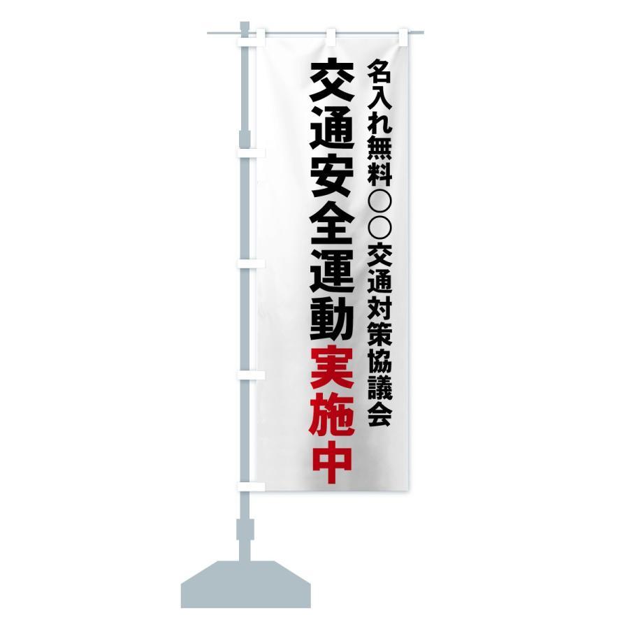 【名入無料】のぼり旗 交通安全運動実施中|goods-pro|17