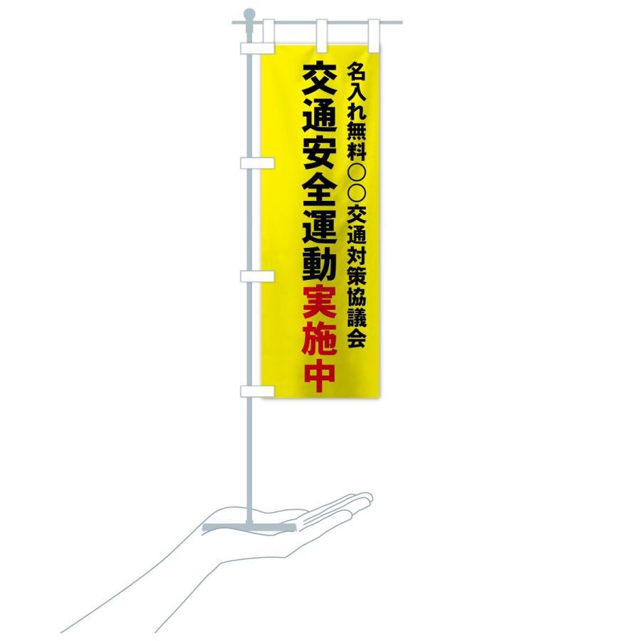 【名入無料】のぼり旗 交通安全運動実施中|goods-pro|18