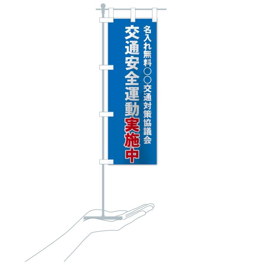 【名入無料】のぼり旗 交通安全運動実施中|goods-pro|19