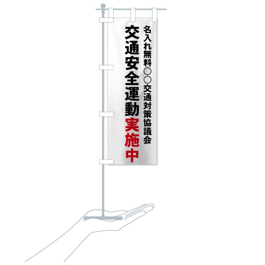 【名入無料】のぼり旗 交通安全運動実施中|goods-pro|20