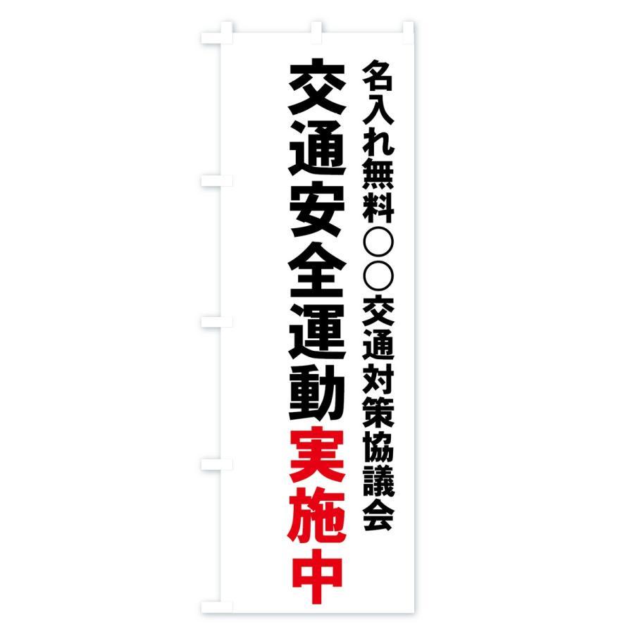 【名入無料】のぼり旗 交通安全運動実施中|goods-pro|04