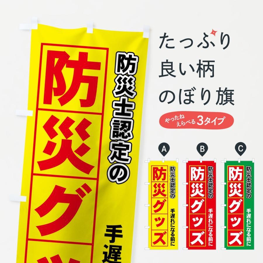 のぼり旗 防災士認定の防災グッズ|goods-pro
