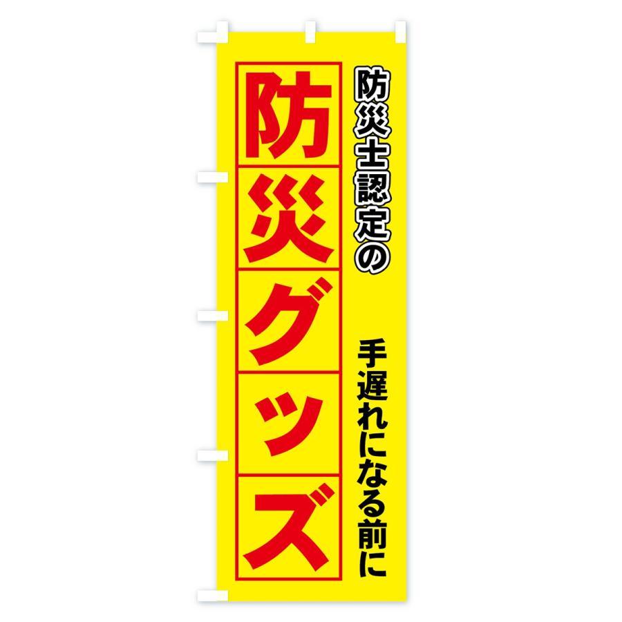 のぼり旗 防災士認定の防災グッズ|goods-pro|02