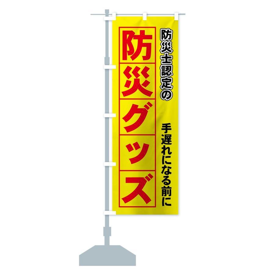 のぼり旗 防災士認定の防災グッズ|goods-pro|13