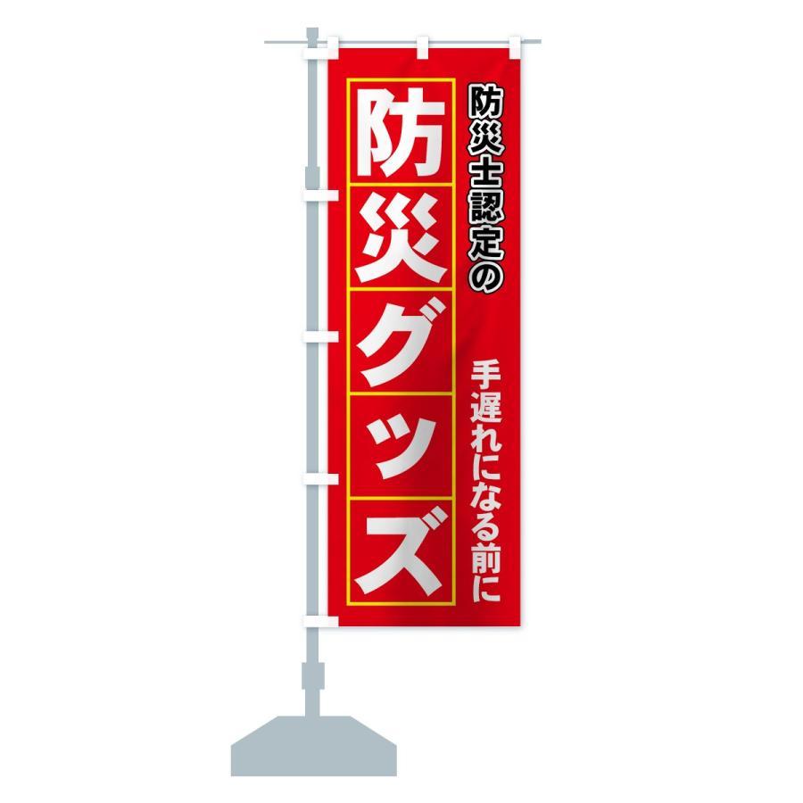 のぼり旗 防災士認定の防災グッズ|goods-pro|14