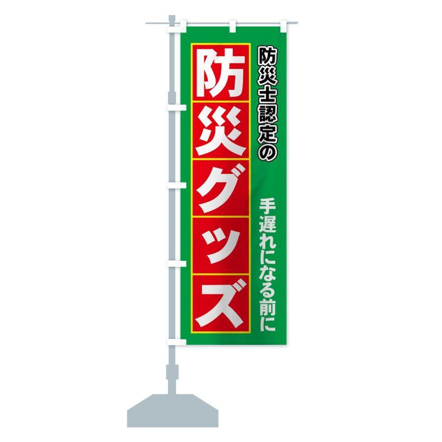 のぼり旗 防災士認定の防災グッズ|goods-pro|15