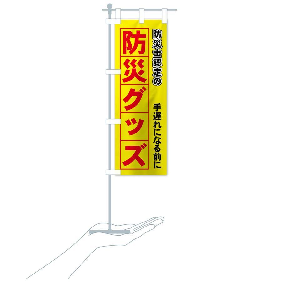 のぼり旗 防災士認定の防災グッズ|goods-pro|16