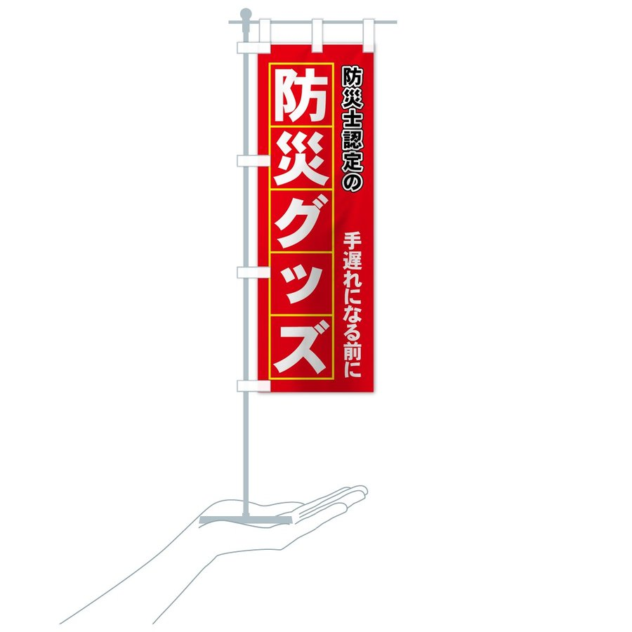 のぼり旗 防災士認定の防災グッズ|goods-pro|17