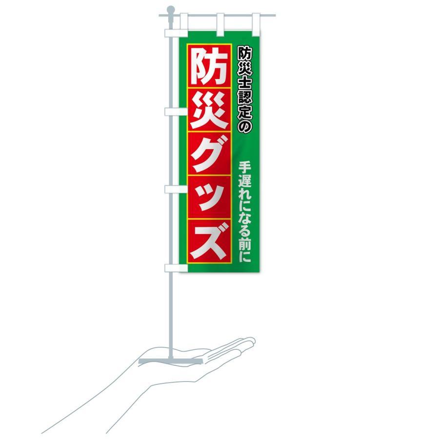 のぼり旗 防災士認定の防災グッズ|goods-pro|20