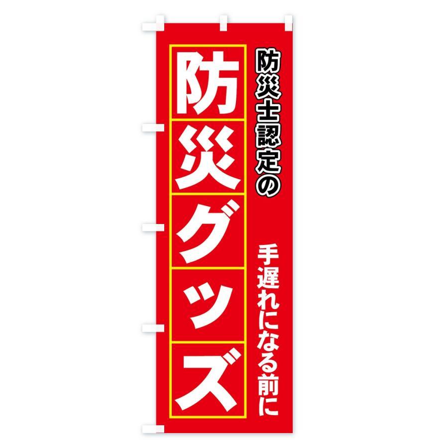 のぼり旗 防災士認定の防災グッズ|goods-pro|03