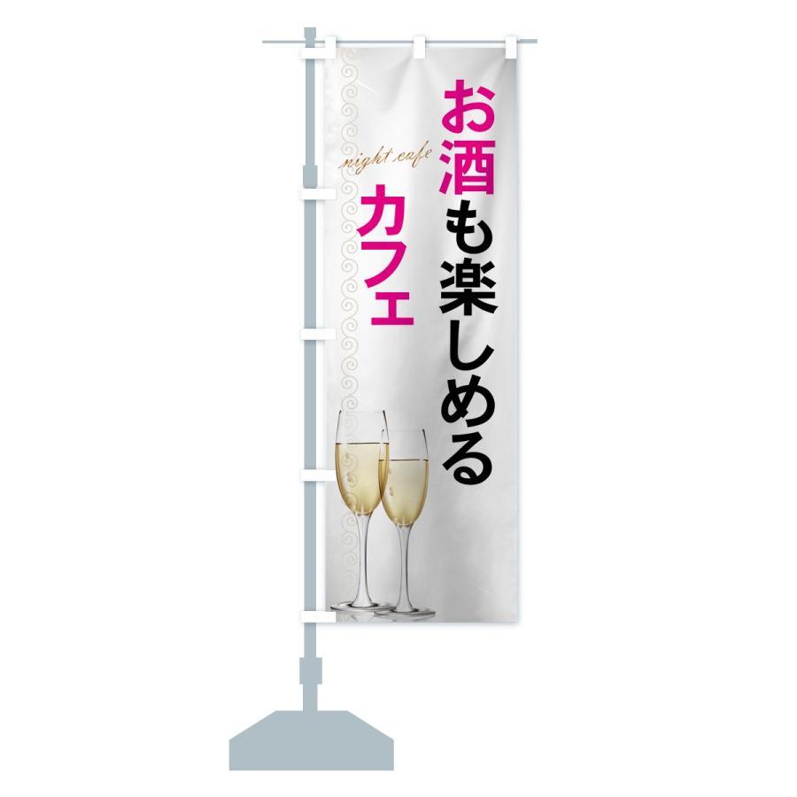 のぼり旗 お酒も楽しめるカフェ goods-pro 13