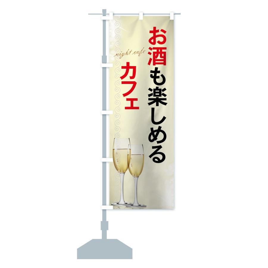 のぼり旗 お酒も楽しめるカフェ goods-pro 14