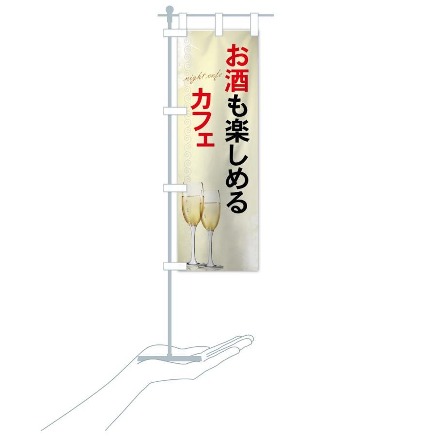 のぼり旗 お酒も楽しめるカフェ goods-pro 17