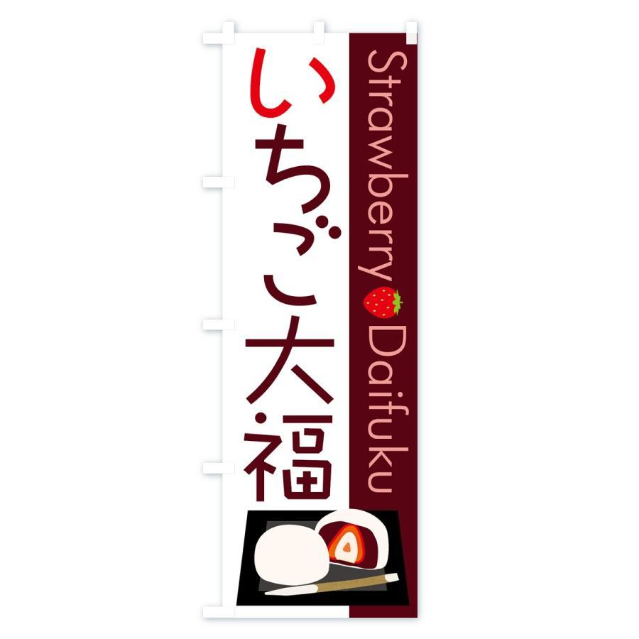 のぼり旗 いちご大福|goods-pro|02