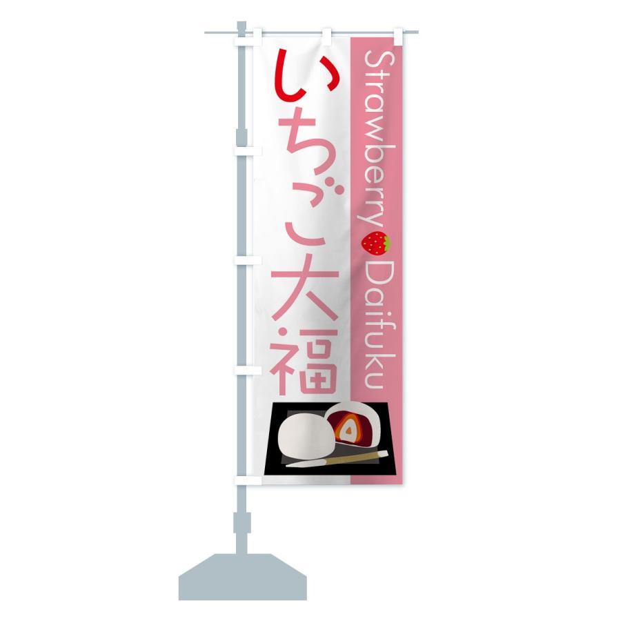 のぼり旗 いちご大福|goods-pro|14