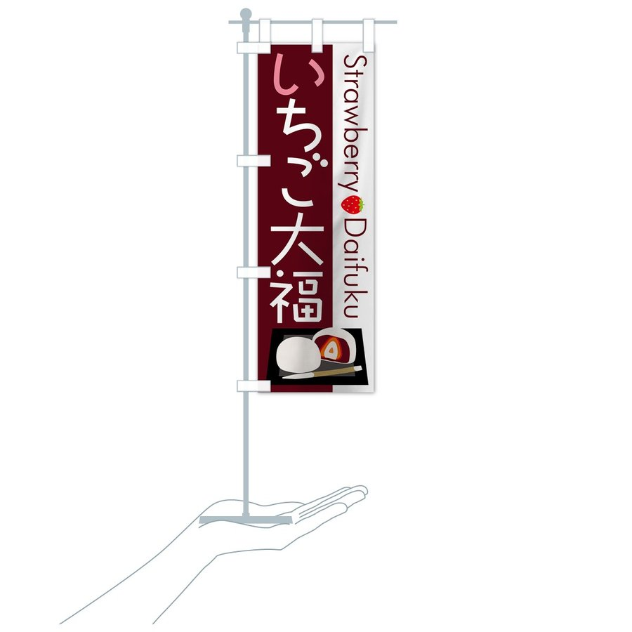 のぼり旗 いちご大福|goods-pro|18