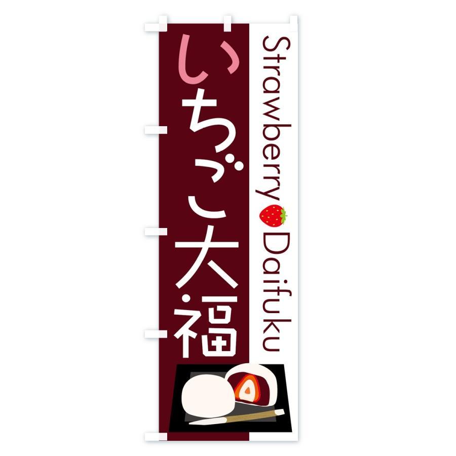 のぼり旗 いちご大福|goods-pro|04