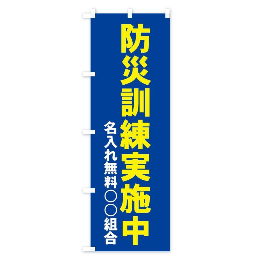 【名入無料】のぼり旗 防災訓練実施中|goods-pro|04