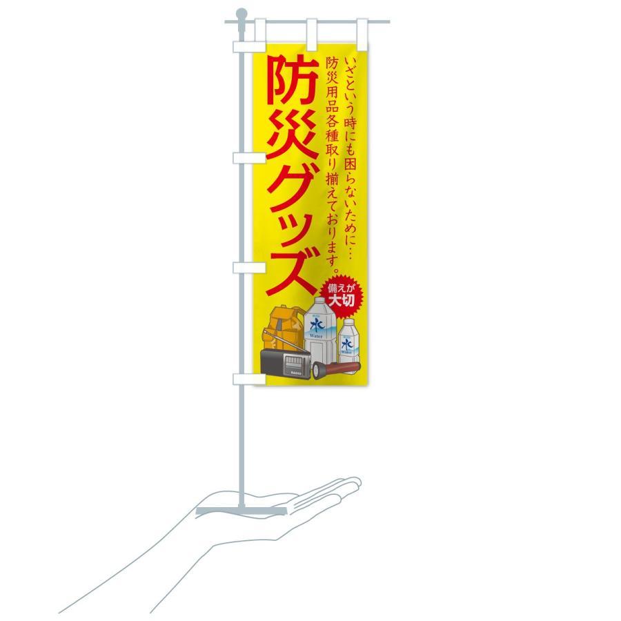 のぼり旗 防災グッズ goods-pro 16