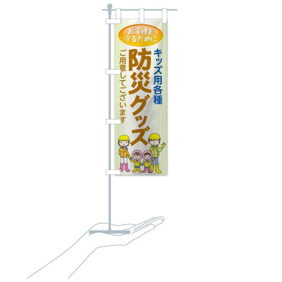 のぼり旗 防災グッズ goods-pro 19