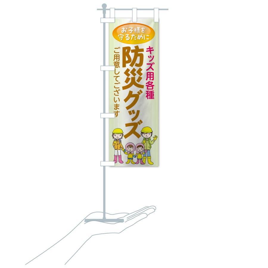 のぼり旗 防災グッズ|goods-pro|20