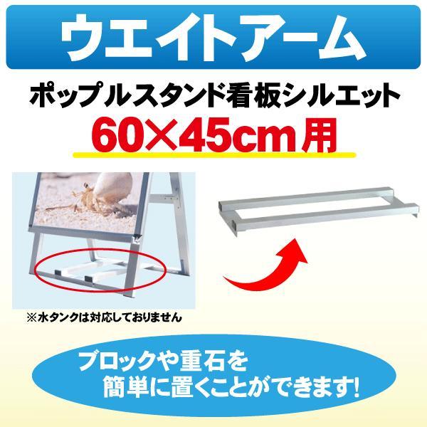 ウエイトアーム ポップルスタンド60x45専用|goods-pro
