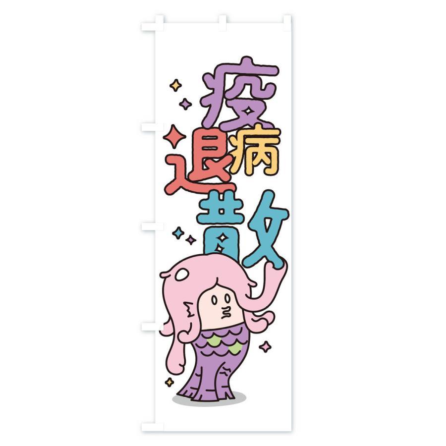 のぼり旗 疫病退散 goods-pro 02