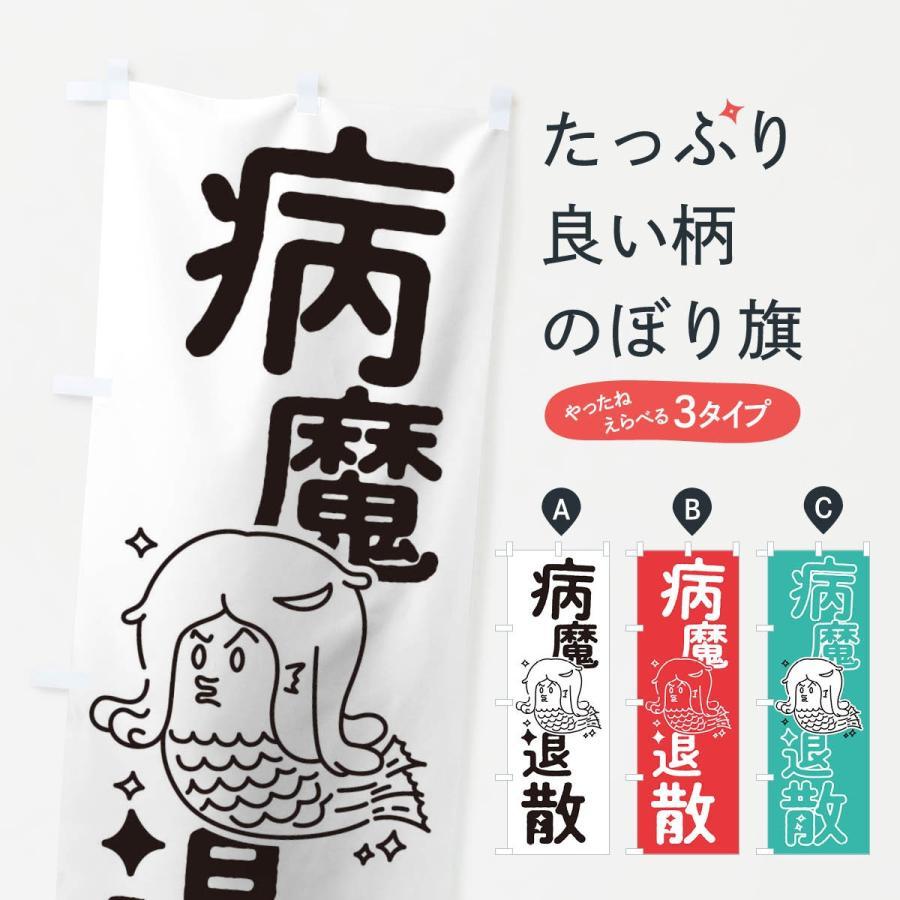 のぼり旗 病魔退散|goods-pro