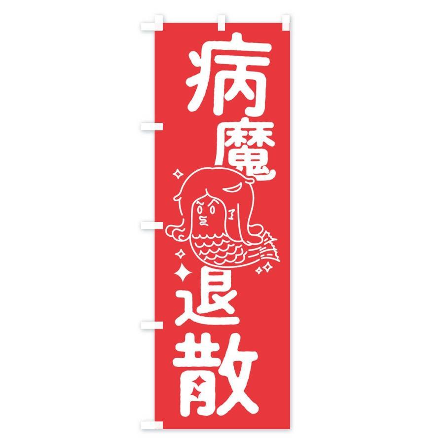 のぼり旗 病魔退散|goods-pro|03
