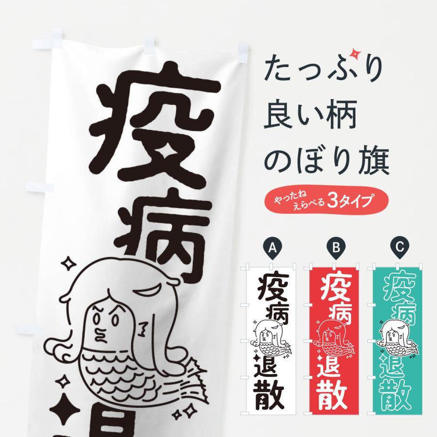 のぼり旗 疫病退散 goods-pro