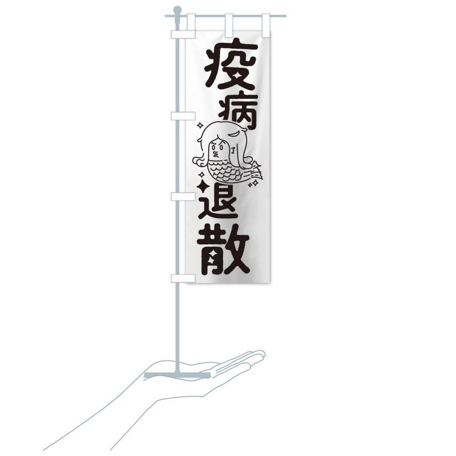 のぼり旗 疫病退散 goods-pro 16