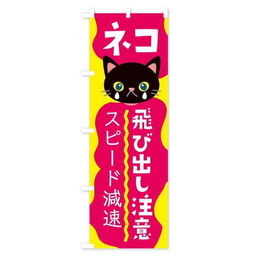 のぼり旗 ネコ飛び出し注意|goods-pro|02