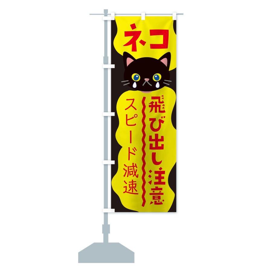 のぼり旗 ネコ飛び出し注意|goods-pro|15