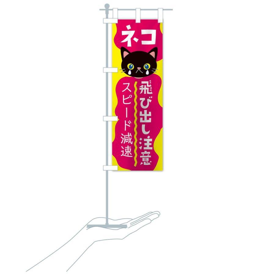 のぼり旗 ネコ飛び出し注意|goods-pro|16