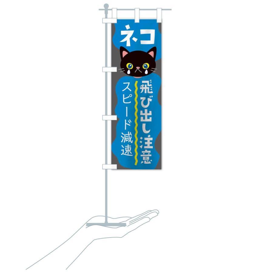 のぼり旗 ネコ飛び出し注意|goods-pro|17