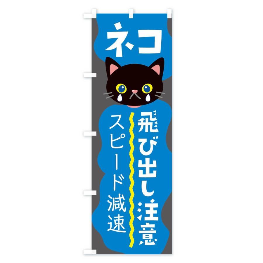 のぼり旗 ネコ飛び出し注意|goods-pro|03