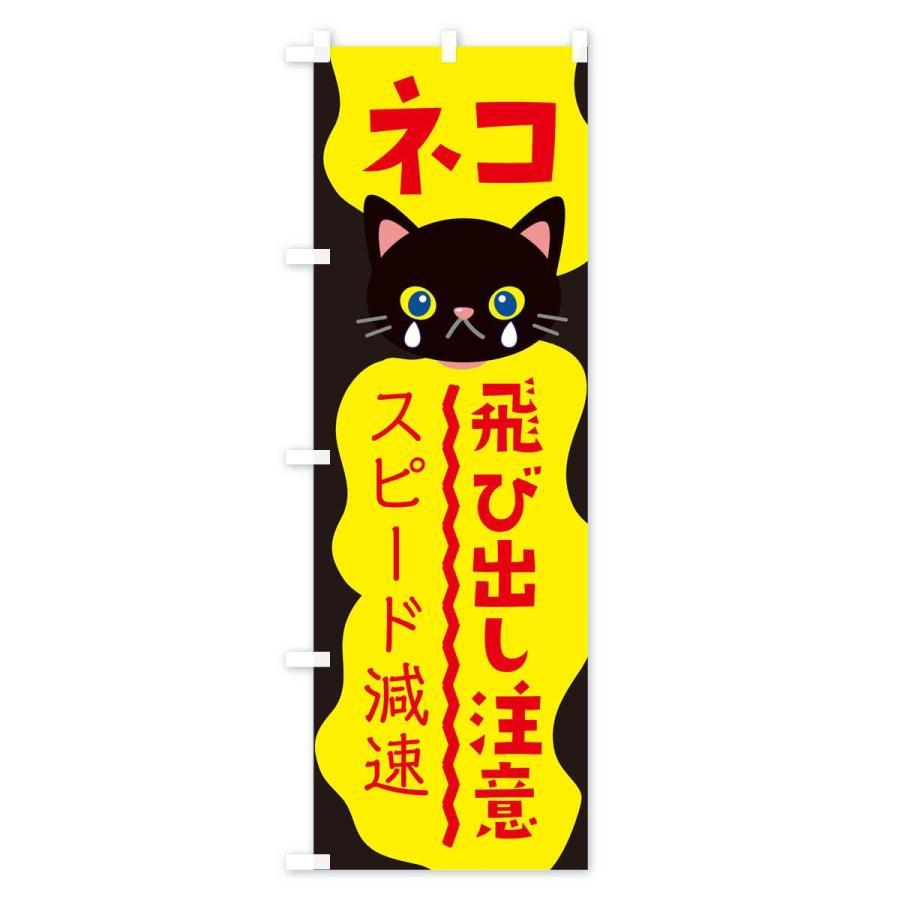 のぼり旗 ネコ飛び出し注意|goods-pro|04