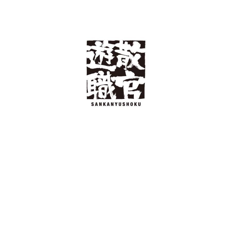 Tシャツ 散官遊職 四字熟語 :T736:のぼり旗 グッズプロ - 通販 - Yahoo ...