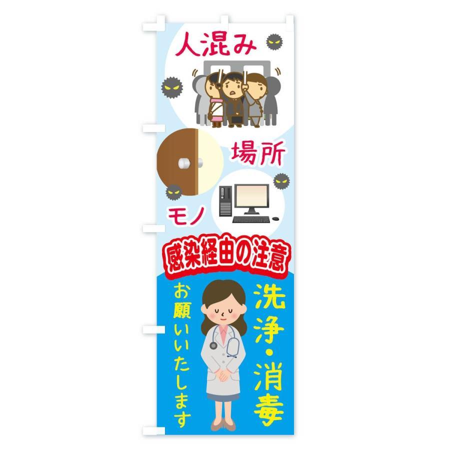 のぼり旗 人混み場所モノ感染経由の注意洗浄消毒お願いいたします|goods-pro|02