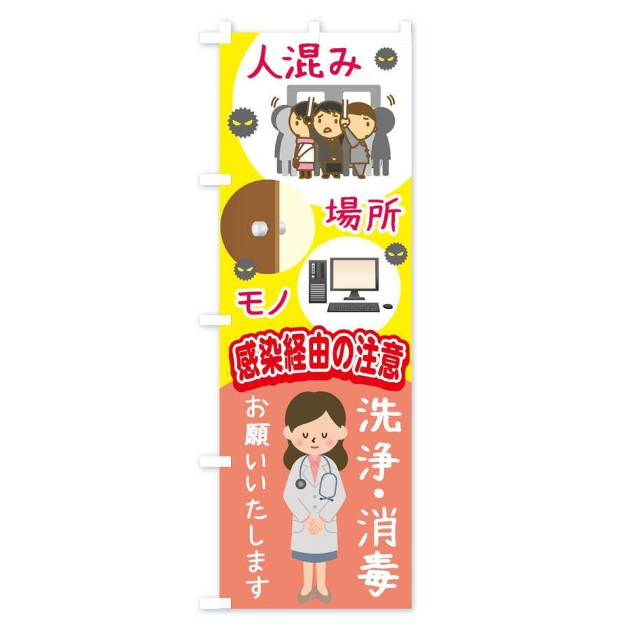 のぼり旗 人混み場所モノ感染経由の注意洗浄消毒お願いいたします|goods-pro|03