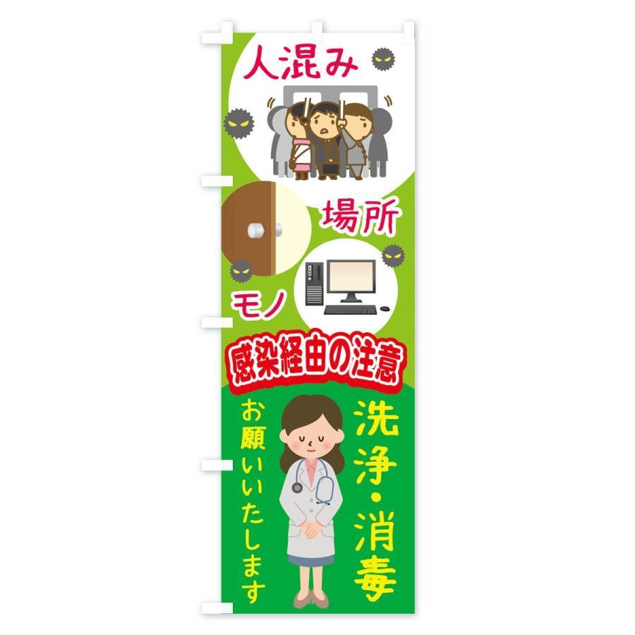 のぼり旗 人混み場所モノ感染経由の注意洗浄消毒お願いいたします|goods-pro|04