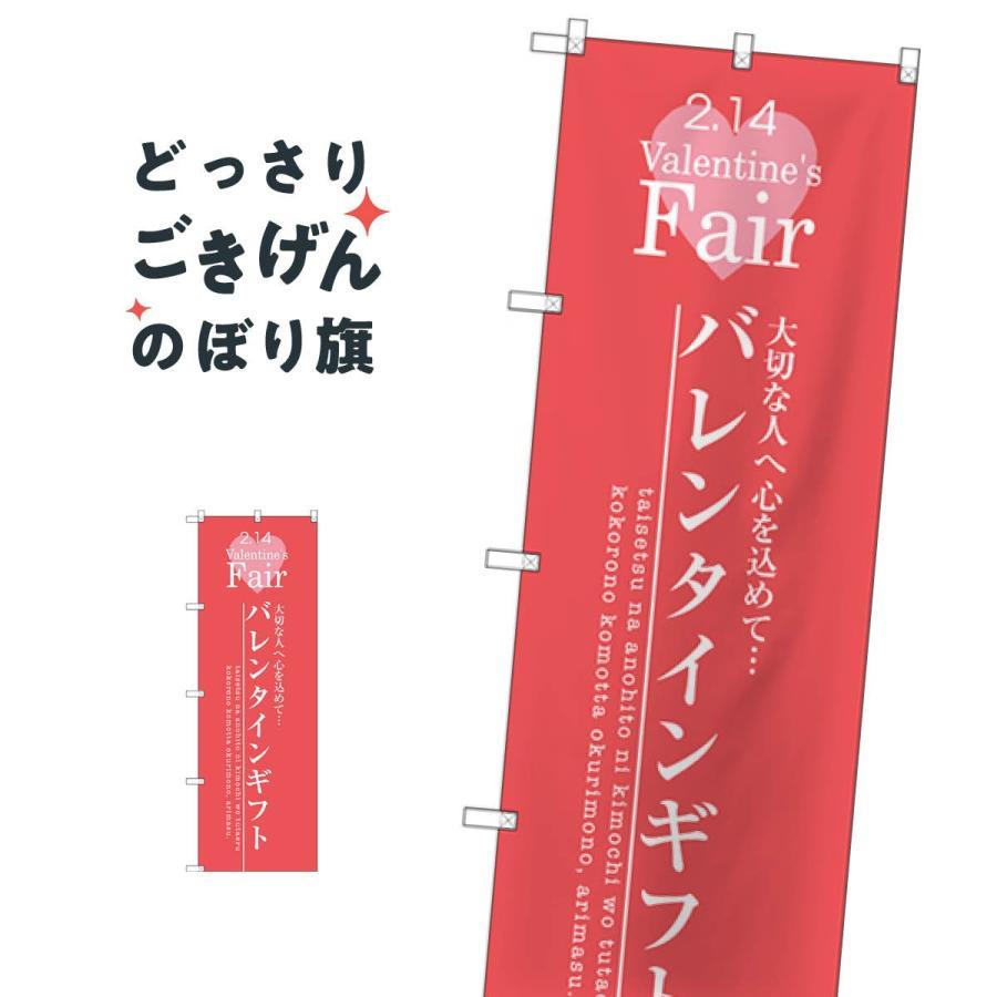 バレンタインギフト のぼり旗 SNB-2715|goods-pro