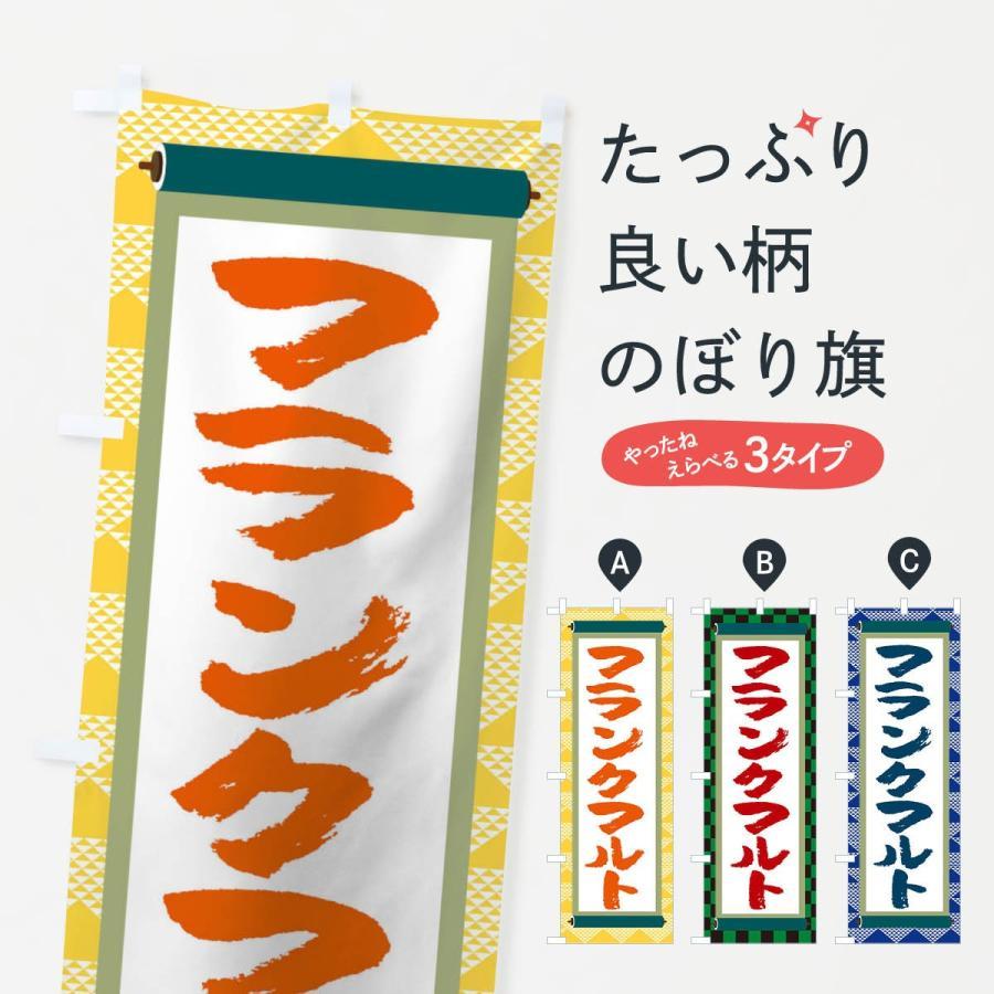のぼり旗 フランクフルト|goods-pro