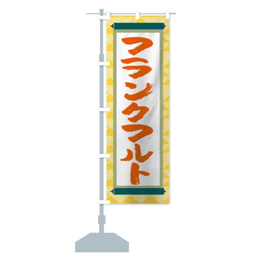 のぼり旗 フランクフルト|goods-pro|13