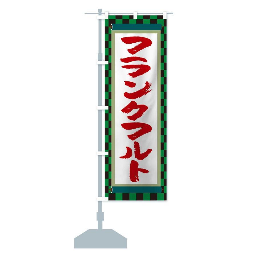 のぼり旗 フランクフルト|goods-pro|14