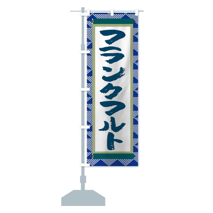 のぼり旗 フランクフルト|goods-pro|15