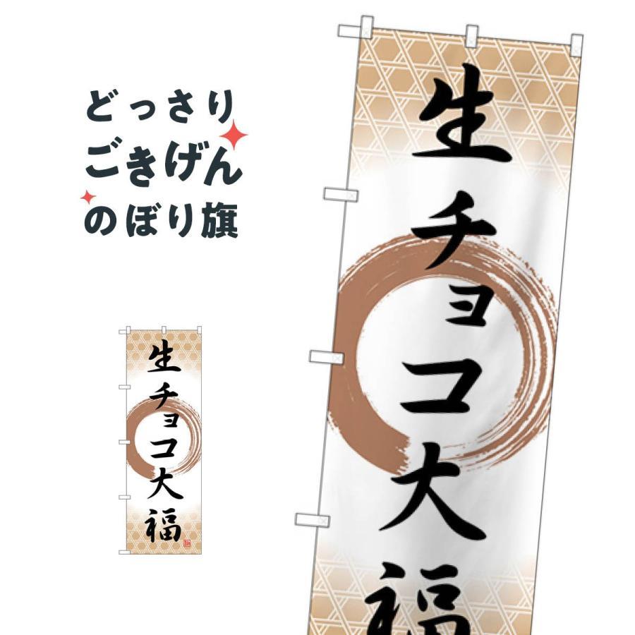生チョコ大福 のぼり旗 SNB-5219|goods-pro